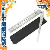 『儀特汽修』不鏽鋼間隙規+鋼直尺150mm   MIT-SGG150