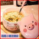 小豬湯麵碗 -單湯麵碗 大口大容量一麵一碗 好方便 加厚手柄 手柄設計 方便拿取攜帶 滑不燙手 ~