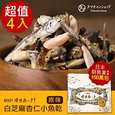 【TAMACHAN SHOP】 日本原裝OH!Sakana白芝麻杏仁小魚乾 (4入/組)