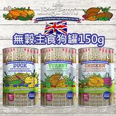 PetLand寵物樂園《英國Little Big Paw》無穀狗主食罐頭/餐盒390g 三種口味任選