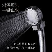 蓬蓬頭/日本增壓淋浴花灑噴頭家用加壓洗澡沐浴蓬蓬頭單頭手持淋浴軟管套