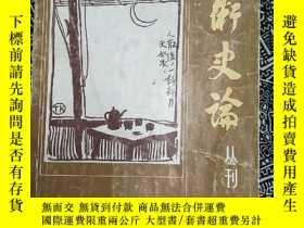 二手書博民逛書店罕見《美術史論叢刊》(1982年第2輯)Y238976 出版19