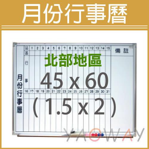 【耀偉】行事曆白板60*45 (2x1.5尺)【僅配送台北地區】