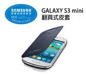 【震翰數位】Samsung GALAXY S3 mini 翻頁式皮套《原廠公司貨》