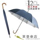 雨傘 陽傘 萊登傘 抗UV 自動直傘 大傘面120公分 防曬 Leotern 直紋鐵藍