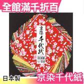 【京染 32種32枚入】日本製 京染千代紙 工藝色紙和紙 書籤文具150x150【小福部屋】