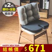 腰靠墊 抱枕 坐墊 椅【I0251】第二代加寬服貼加高腰枕+太空坐墊 MIT台灣製 收納專科