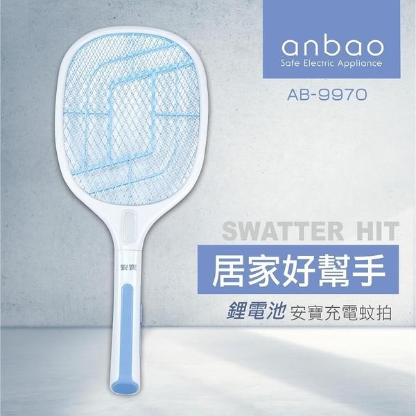 【南紡購物中心】【2入組】安寶充電蚊拍 AB-9970(USB充電,內置鋰電池)