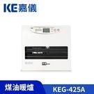 【福利品-外觀小瑕疵】KE嘉儀 SENGOKU 煤油暖爐 KEG-425A 大範圍暖房供熱效能