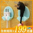 ✤宜家✤電源插頭掛鉤 電源插座支架 兩個...