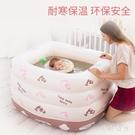 嬰兒游泳池保溫充氣嬰幼兒童寶寶游泳池戲水池新生兒浴盆 st3888『美鞋公社』