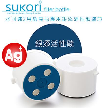 ToGetheR+【Sukori-1】MIT台灣製第二代水可濾2用隨身瓶、濾水瓶專用銀添活性碳濾芯(一入)