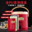 奶茶桶/冰桶 大容量奶茶桶保溫桶商用豆漿...