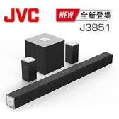 免運費 JVC 5.1聲道 無線 環繞+重低音 家庭劇院/劇院音響/家庭音響 J3851