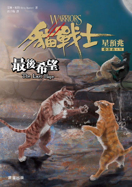 貓戰士四部曲星預兆之六:最後希望