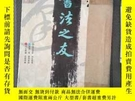 二手書博民逛書店書法之友罕見2002.2-5缺4Y239696