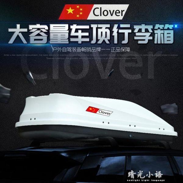 汽車車頂行李箱漢蘭達SUV車頂箱銳界歐藍德博越車載旅行箱架改裝 晴光小語