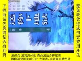 二手書博民逛書店罕見送你下地獄79961 陳沖著 內蒙古人民出版社 ISBN:9
