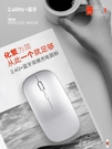 無線滑鼠 可充電超薄男女生無限外接便攜雙模滑鼠