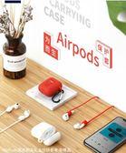 耳機收納 防丟繩收納配件創意防震蘋果無線耳機保護套硅膠殼 綠光森林