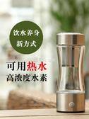 水素杯富氫水杯日本水素水杯氫氧分離富氫水杯電解杯健康負離子弱堿水杯  走心小賣場YYP