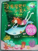 【書寶二手書T1/語言學習_JBF】沒有尾巴的小美人魚1-美人魚島_琳達.夏普曼