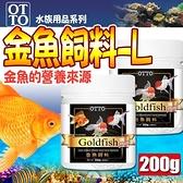 【🐱🐶培菓寵物48H出貨🐰🐹】台灣OTTO》水族用品FF-02L金魚飼料(L)-200g