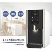 『元山 』☆ 不鏽鋼桌上型冰溫熱RO濾淨式飲水機 YS-8210RWI **免費基本安裝**