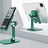 通用支架 摺疊支架 手機支架 平板支架 多角度 攜便 收納 支架