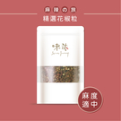 【味旅嚴選】|精選花椒粒|Sichuan...