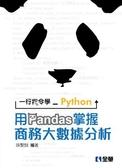 一行指令學Python-用Pandas掌握商務大數據分析