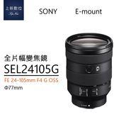 《台南-上新》SONY SEL24105G G系列全片幅標準變焦鏡頭 24105 G # 口徑77mm # 公司貨
