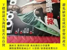 二手書博民逛書店足球周刊罕見2012.07.17 NO.29 總532期( 如圖)Y281694