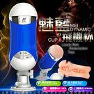 情趣用品-電動飛機杯 自愛器 魅藍二世 真人發音+聲控 50頻震動 吸盤自慰杯 藍色 USB充電