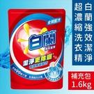白蘭 強效潔淨除蟎超濃縮洗衣精 補充包 洗衣精 洗衣粉 潔淨 除蟎 1.6Kg 超取2包/宅配6包