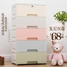 多層收納箱塑料抽屜式收納櫃兒童儲物櫃子寶寶衣櫃嬰兒玩具整理箱MBS「時尚彩紅屋」