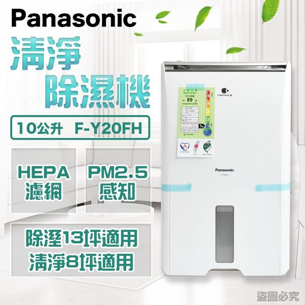 Panasonic 國際牌 10公升 清淨除濕機 F-Y20FH