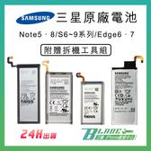 【刀鋒】三星原裝手機電池 均一價 附工具 S6 S6 Edge S7 S8 S9 Note5 8