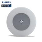 PHILIPS 飛利浦 酷玥66148 感應/小夜燈(PO001)