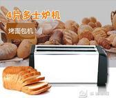110V/220V用多士爐烤面包機吐司機 娜娜小屋