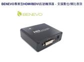 【超人生活百貨】免運 BENEVO 專業型HDMI轉DVI訊號轉換器 BVC2019DA 支援數位/類比音效 免安裝驅動