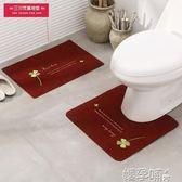 門墊馬桶地墊U型墊衛生間腳墊浴室吸水門墊廁所防滑墊墊子凹墊兩件套igo 嬡孕哺