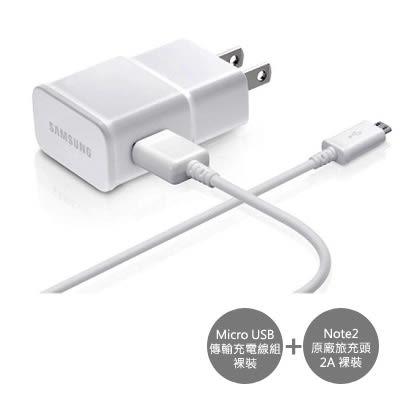 【SAMSUNG】GALAXY Note2原廠旅充頭2A+Micro USB傳輸充電線組(裸裝)