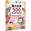 Kid,s書寫練習簿:國小必學500英語單字練習簿