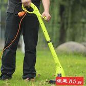 割草機插電式電動割草機400W 除草機打草機草坪修剪機【元氣少女】