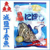 *King Wang*犬貓專用減鹽丁香魚《無添加》100克