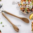 【珍昕】品木屋 輕原木簡約分菜夾 (長約27.4cmx最寬約4.8cm) 木夾/麵包夾/料理夾