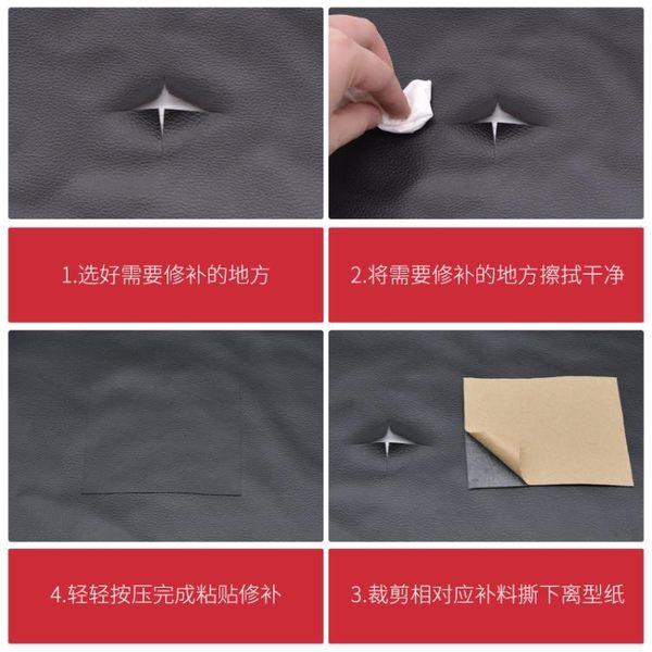 布料自粘皮革面料背膠皮料補沙發布料軟包皮翻新汽車內飾修補補丁皮貼-樂享生活館