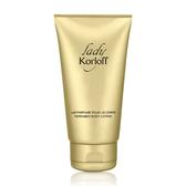 Korloff LADY 鎏金神話女性香水身體乳 150ml
