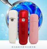 【世明國際】美容保濕器/加濕儀/USB充電 奈米噴霧器 納米霧化保濕美容儀 美顏儀